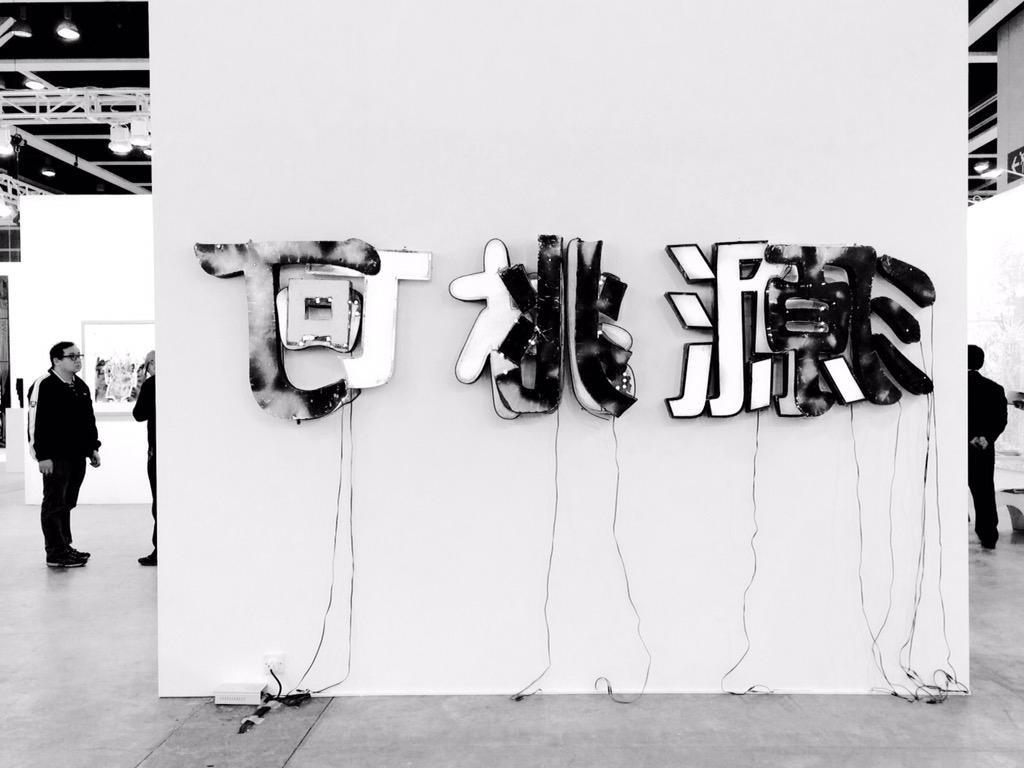 He An, He Tao Yuan, 2014; metal plate, acrylic light boxes, LED lights, transformers, wire; installation view at Galerie Daniel Templon at Art Basel in Hong Kong 2015; image © Art Basel